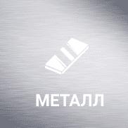 лестницы на заказ Металл