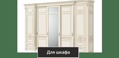 фасады на заказ Для шкафа