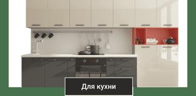 фасады на заказ Для кухни